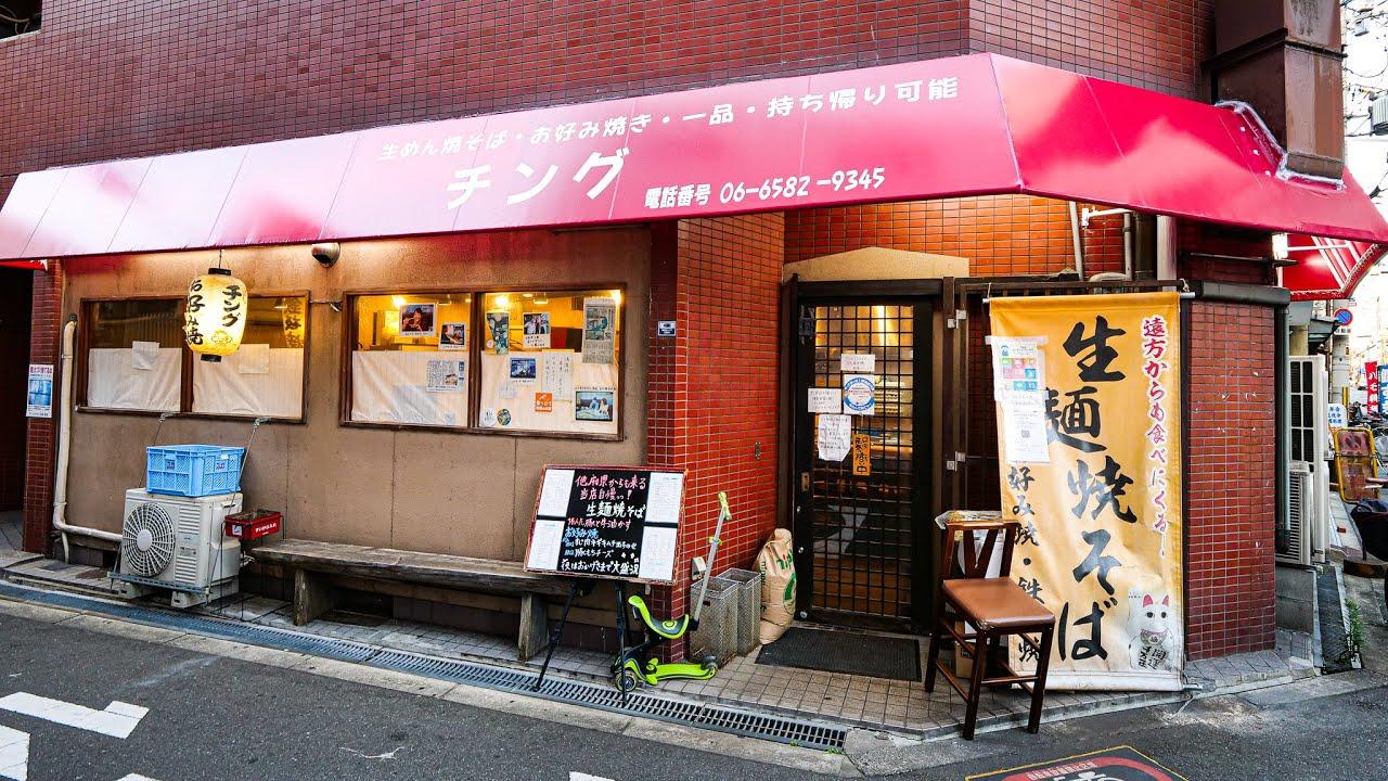 常識を覆す驚異の焼きそば!!贅沢食材を惜しげも無く使う気さくな大将丨Osaka Okonomiyaki and Yakisoba