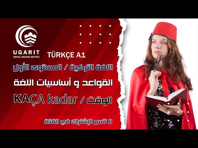 الوقت في اللغة التركية الدرس الثالث KAÇA KADAR
