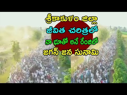 YS Jagan Padayatra Fly Cam Drone Visuals At Sikkollu Srikakulam | Cinema Politics