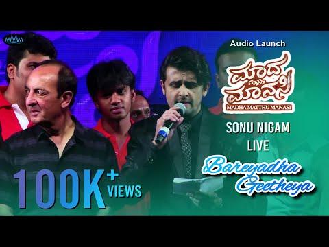 Audio Launch and Bareyadha Geetheya   PrjawalDevraj   Manomurthy   SathishPradhan