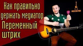Как правильно держать медиатор? Переменный штрих. Как играть медиатором на гитаре? #ГитараОтАдоЯ №14