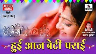 Hui Aaj Beti Parayi Meri - Hindi Bidai Geet - Sumeet Music