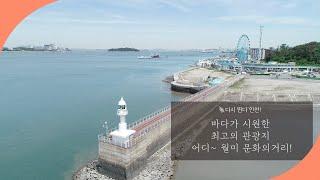 바다가 시원한 최고의 관광지 어디~ 월미 문화의거리!(…