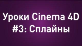 Уроки Cinema 4D #3: Сплайны