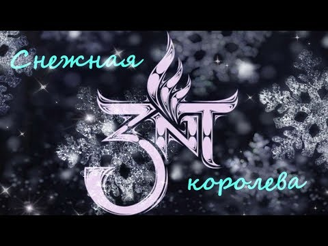Клип 3NT - Снежная королева