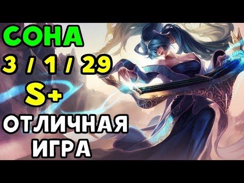 видео: ОТЛИЧНАЯ ИГРА | СОНА - league of legends