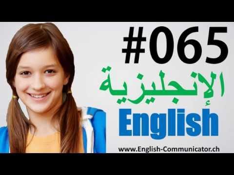 #65 اللغة الإنجليزية دورة الناطقة القراءة الاستماع المفردات,قواعد English language  الخرج