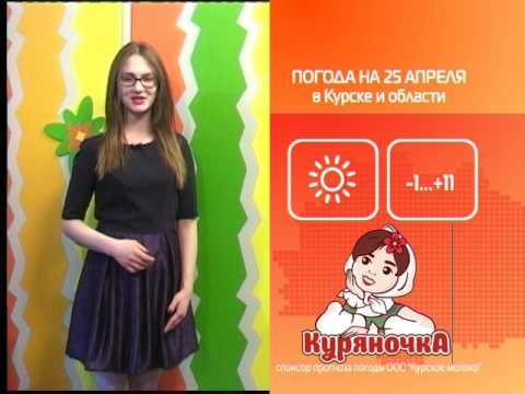СТС-Курск. Прогноз погоды с Викторией Никитиной
