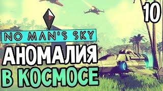 No Man's Sky Прохождение На Русском #10 — АНОМАЛИЯ В КОСМОСЕ!
