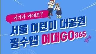 서울어린이대공원 이용app '어대GO365'썸네일