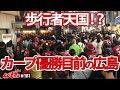【歩行者天国!?】カープ優勝目前で盛り上がりまくる広島!#ひぴ動181