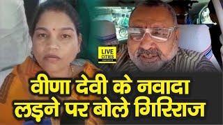 Nawada Lok Sabha Seat से Election लड़ने पर Giriraj Singh का बड़ा बयान, Veena Devi ने किया है दावा