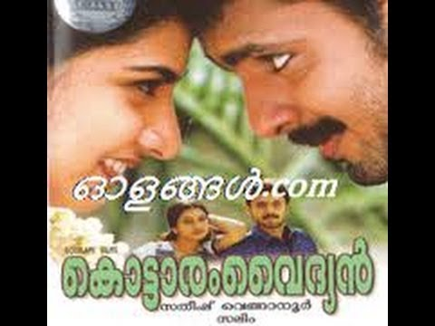 Kottaram Vaidyan 2004:Full Malayalam Movie |  Vineeth Kumar | Suchitra |  Narendra Prasad
