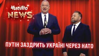 Путін заздрить Україні через НАТО