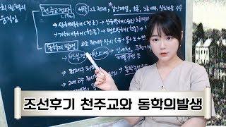 공무원 한국사 제94강-근대태동기사회, 조선후기 사회불안과 천주교와 동학의발생★한나TV