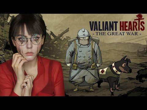 VALIANT HEARTS - ИДЕМ ДО КОНЦА