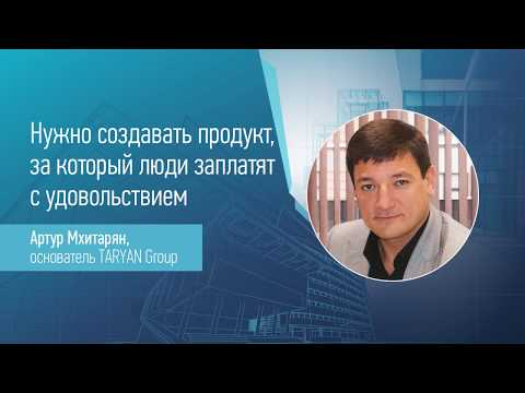 Артур Мхитарян на Ukrainian Real Estate Club