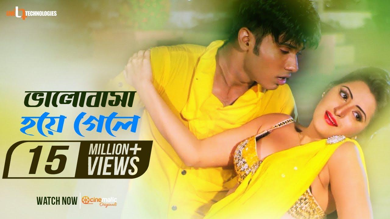 Download Bhalobasha Hoye Gele   Pori Moni   Baby Naznin   Nogor Mastan Bengali Movie 2016