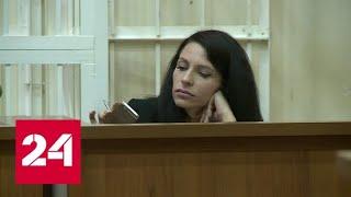 Бывшая судья из Волгограда спустя 4 года получила срок за ДТП с двумя погибшими - Россия 24