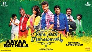 AAYAA SOTHULA Official Lyric Hara Hara Mahadevaki | Gautham ,Nikki | Santhosh