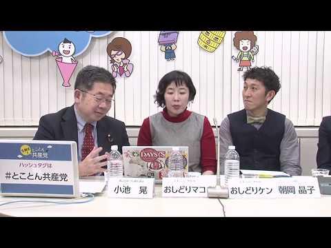 立憲民主党から出馬予定の漫才師・おしどりマコ「野党第1党は共産党が良い」「枝野さんとか支持できない」