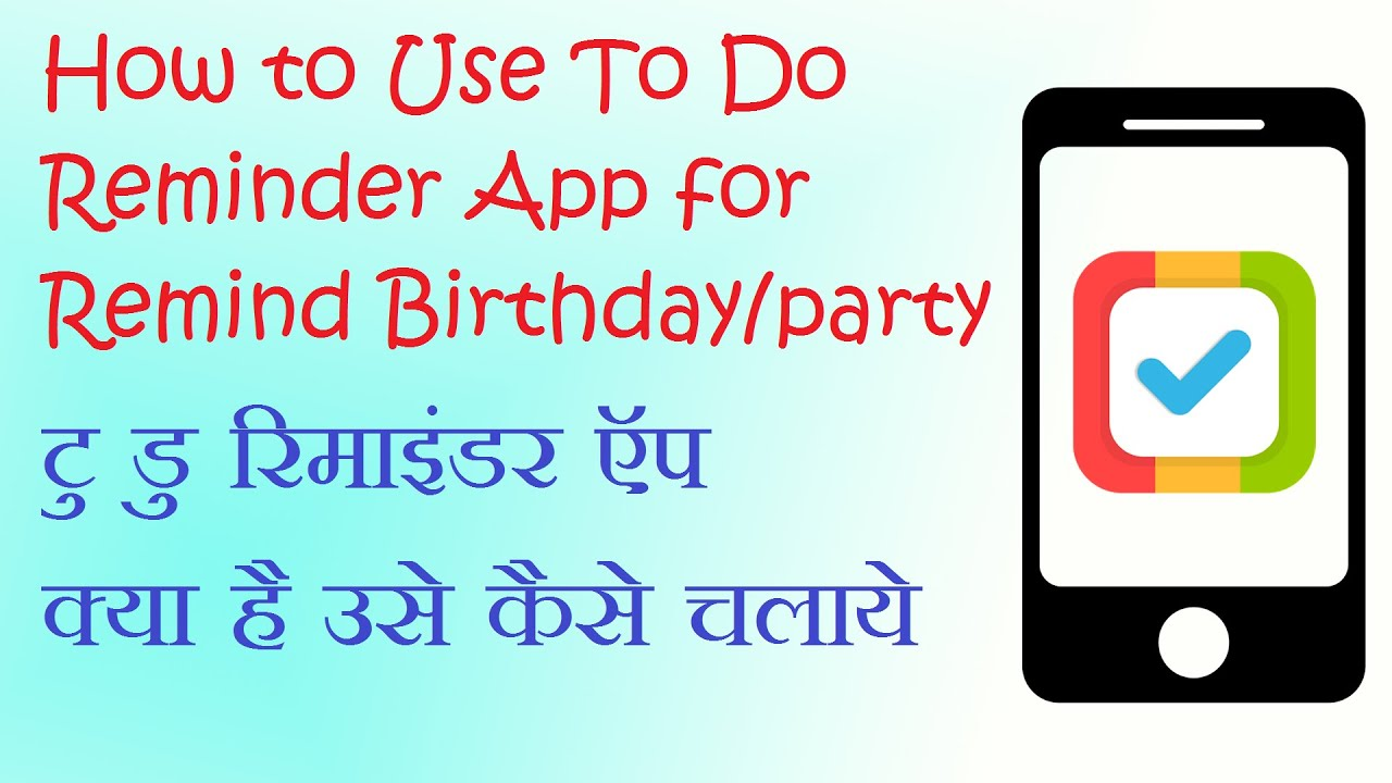 How to use to do reminder app for remind birthdaypartyoffice time how to use to do reminder app for remind birthdaypartyoffice time hindi video stopboris Image collections