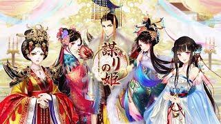 謀りの姫-TABAKARI NO HIME- PV30S