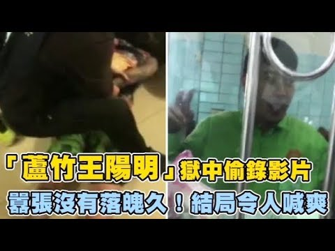 「蘆竹王陽明」獄中偷錄影片 囂張沒有落魄久!結局令人喊爽    台灣蘋果日報