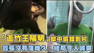 「蘆竹王陽明」獄中偷錄影片 囂張沒有落魄久!結局令人喊爽  | 台灣蘋果日報