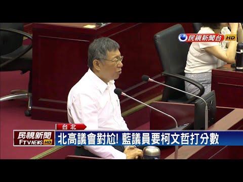 對2020有把握?柯文哲:選總統不輸韓國瑜-民視新聞