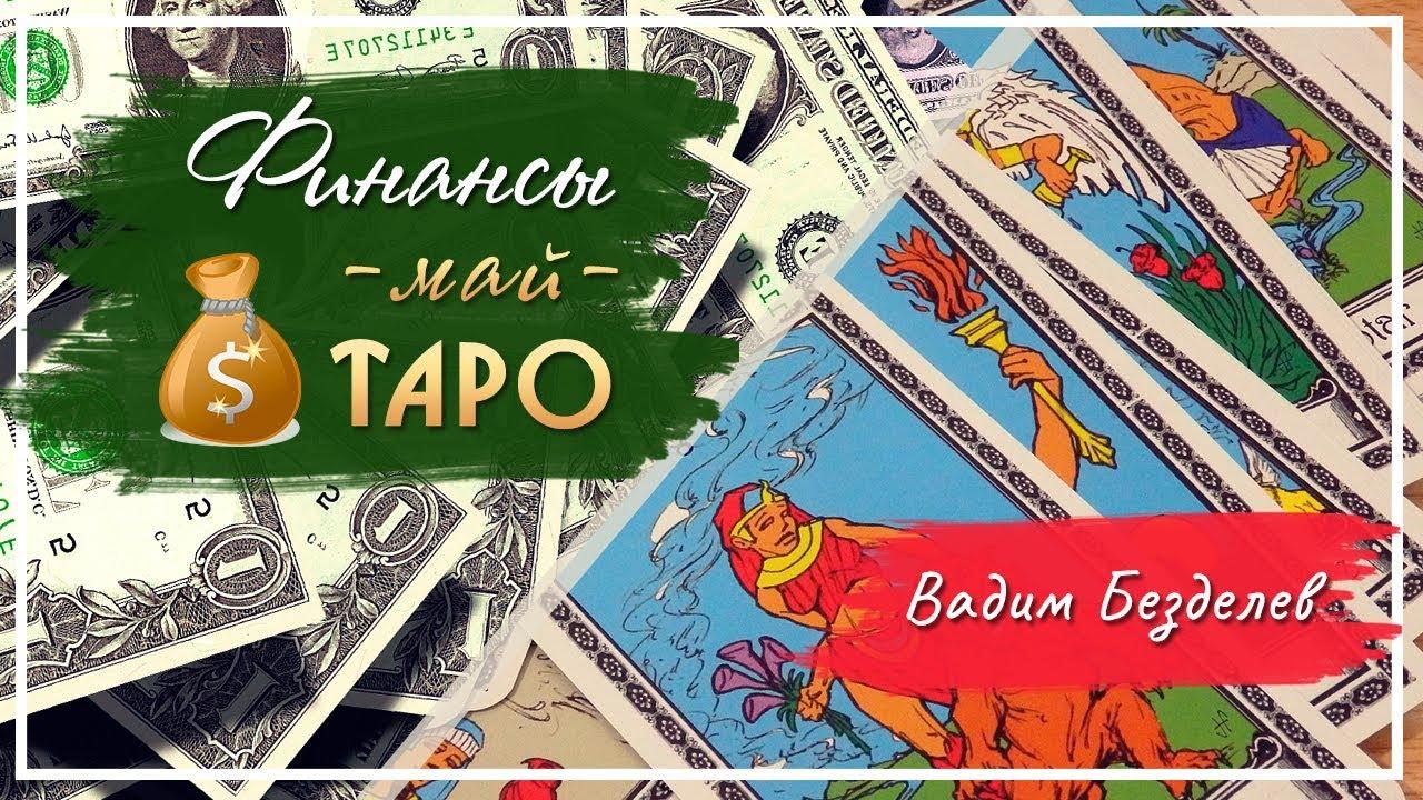 Финансовый Гороскоп на МАЙ для всех знаков Зодиака ✦ Таро прогноз ✦ Школа Таро ✦ Вадим Безделев