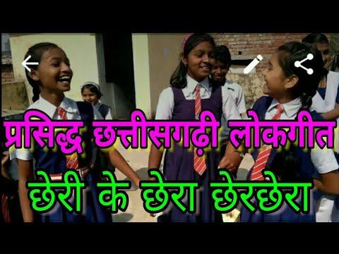 Chheri ke chhera (chhattisgarhi lok geet) Super Song👍