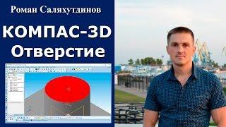 КОМПАС-3D. Урок. Команда Простое отверстие | Роман Саляхутдинов
