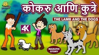 कोकरु आणि कुत्रे - Lamb and The Dogs | Marathi Goshti | Marathi Fairy Tales | Marathi Story for Kids
