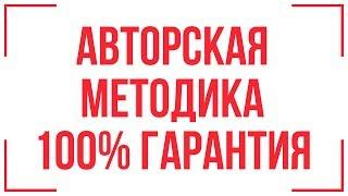 ПОШАГОВАЯ 100% ИНСТРУКЦИЯ ДЛЯ OLYMP TRADE! ОЛИМП ТРЕЙД ОБУЧЕНИЕ!