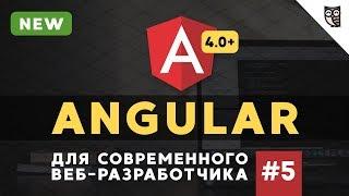 Angular курс - #5 - Как начать работать (Angular Class Webpack)