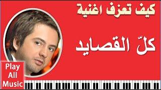 389-تعليم عزف اغنية كل القصايد - مروان خوري