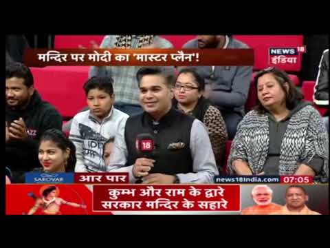 Hindi Debate Show: Govt moves Supreme Court demands excess land be returned to owners