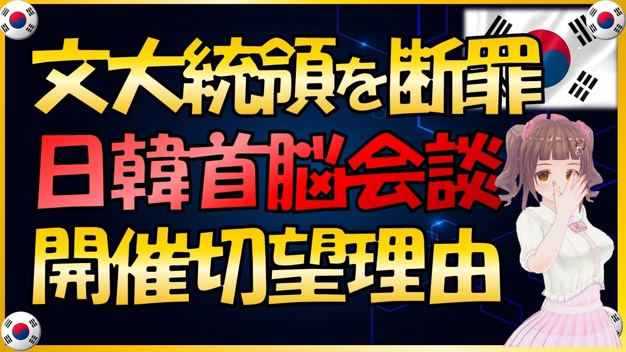 日韓首脳会談開催希望の理由!二極化解消と雇用回復最優先名目で補正予算編成促す文在寅大統領を断罪【韓国経済・日韓関係】