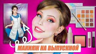 МАКИЯЖ НА ВЫПУСКНОЙ 2020 Пробую косметику Focallure