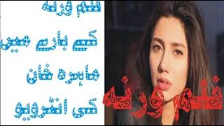 Mahira Khan Interview about her Personality and New Film Verna Banned in Pakistan
