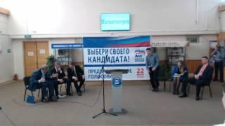 Предварительное голосование: дебаты. Магнитогорск. 17.04.2016 10:00.