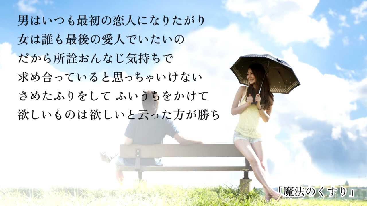 松任谷由実 - 魔法のくすり(from「日本の恋と、ユーミンと。」)