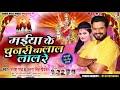 Ritesh Pandey Antra Singh Priyanka मईया के चुनरी बा लाल mp3 song Thumb