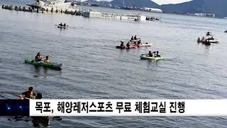 목포에서 해양레저스포츠 배우세요 신동아방송전남뉴스 권민…
