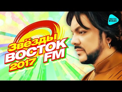 Stars EAST FM 2017. Top 25. Favorite songs of hot hearts! (Collection 2017)