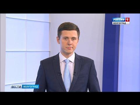Вести-Волгоград. Выпуск 11.10.19 (20:45)