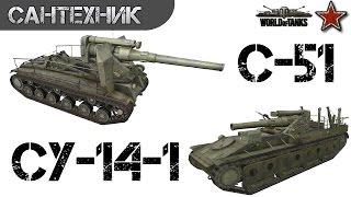 СУ-14-1 / С-51 Гайд (обзор) ~World of Tanks(wot)