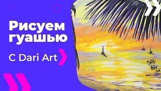 Как нарисовать закат на пляже! #Dari_Art