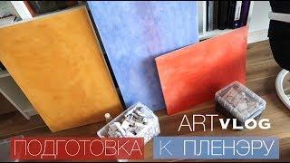 ART VLOG: Куча материалов для Пленэра + о Имприматуре